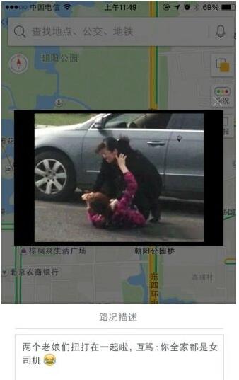 北京俩女司机对掐 互讽对方:你全家都是女司机!