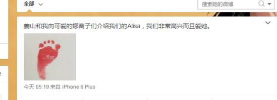6月3日5点17分,李娜在其官微上宣布自己成功生下一个女儿,