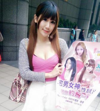 台湾游戏ShowGirl晒私照:我靠实力不靠胸