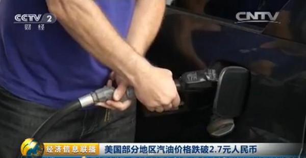 美国油价降到2.7元/升啦 发改委你还不降价吗?